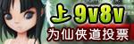 仙侠道9V8V媒体