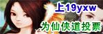仙侠道19YXW媒体
