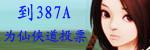 仙侠道387A