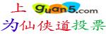 仙侠道GUAN5