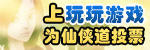 仙侠道媒体