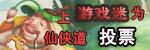 仙侠道游戏迷