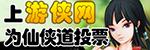 仙侠道游侠网媒体