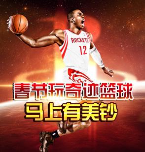 春节玩37奇迹篮球 马上有美钞