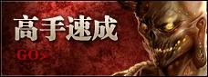 37wan西游斗神高手速成