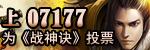 战神诀07177