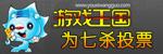 游戏王国媒体《七杀》专区