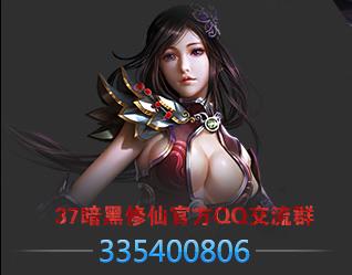 37《暗黑修仙》玩家QQ群启动