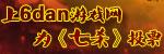 6dan《七杀》专区