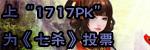 1717pk《七杀》专区