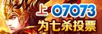 07073《七杀》专区