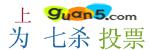 guan5《七杀》专区