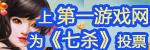 第一游戏《七杀》专区