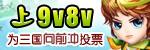 9v8v投票图