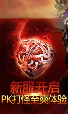 删档测试3服3月31日火爆开启