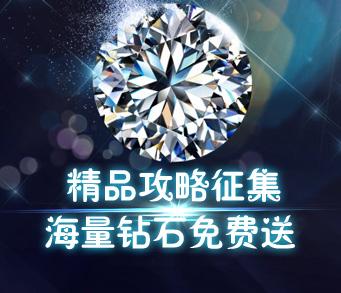 精品攻略征集 海量钻石免费送