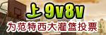 9V8V媒体