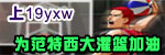 19yxw媒体