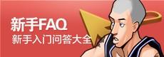 37范特西大灌篮新手FAQ