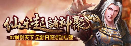http://huodong.37.com/zt/sctx/20140425/