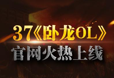 37卧龙OL官网火热上线