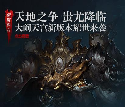 http://huodong.37.com/zt/wukong/20140414/index.html