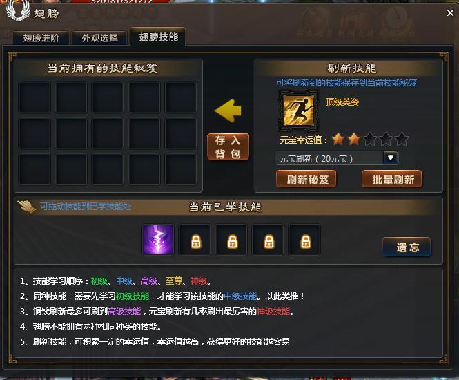 1.新增神将:黄忠、赵云、姜维.   BUG修复   F.翅膀不能拥有两种相