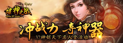 http://huodong.37.com/zt/sctx/20140618/
