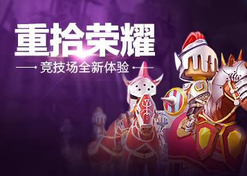 重拾荣耀37战龙兵团竞技场全新体验
