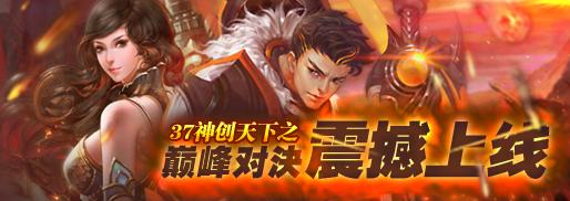 http://huodong.37.com/zt/sctx/20140811/