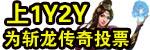 斩龙传奇1Y2Y媒体