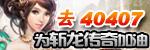 斩龙传奇40407媒体