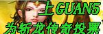 斩龙传奇GUAN5媒体