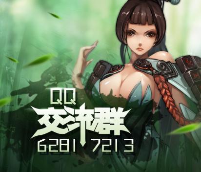 37炫斗封神官方交流群