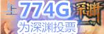 37深渊744G媒体