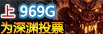 37深渊媒体969G