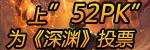 37深渊游戏媒体52PK