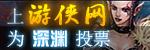 37深渊游戏媒体游侠网