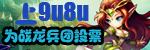 游戏媒体9U8U