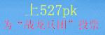 游戏媒体527PK