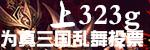 游戏媒体323G