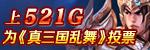 游戏媒体521G