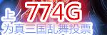 游戏媒体774G