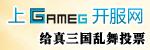 游戏媒体GAMEG