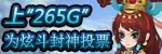 炫斗封神265G媒体