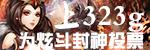 炫斗封神323G媒体