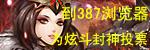 炫斗封神387媒体