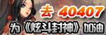 炫斗封神40407媒体