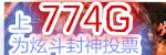炫斗封神774G