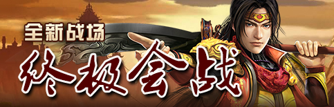 """37诸侯上将""""全新战场  终极会战"""""""